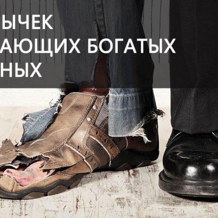 7 полезных привычек богатых людей отличающих их от бедных