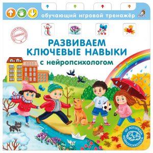 Целый комплекс игр для развития важных навыков у детей в одной книге!