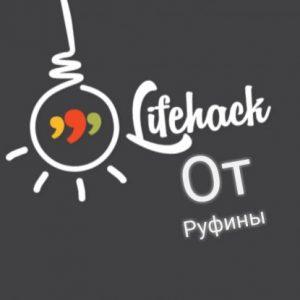 «Мамин лайфхак» - Залалтдинова Руфина