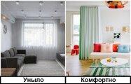 Идеи вашего дома: 7 маленьких перемен в доме, которые сделают его в разы комфортнее