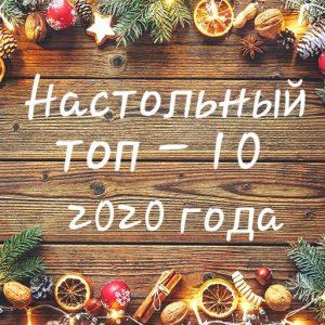 Ваш топ-10 игр 2020 года