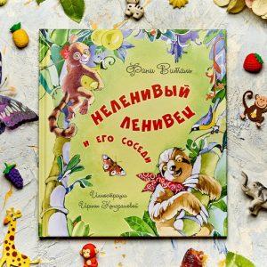 «Неленивый ленивец и его соседи» - новинка в «Живой серии»!