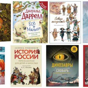 Книжные новинки 25.12.2020