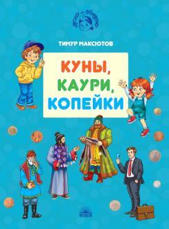 Тимур Максютов - Куны, каури, копейки обложка книги