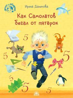 Ирина Данилова - Как Самолётов бегал от пятёрок обложка книги