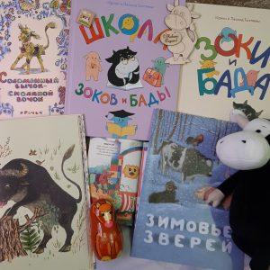 Книги про белого бычка)