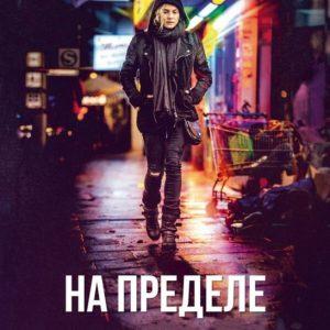 К/ф На пределе (2017)