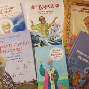 Книги ко дню Святого Николая