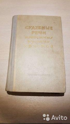 Старая книга Судебные речи 1958 г