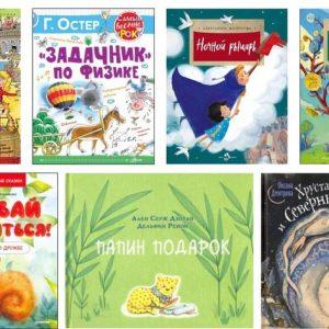 Книжные новинки 15.01.2021