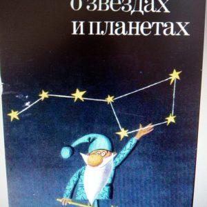 Левитан. Книги о космосе.