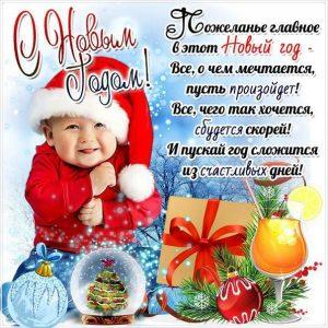 Всех с наступающим Новым годом! Пусть у каждого исполнится заветная мечта!