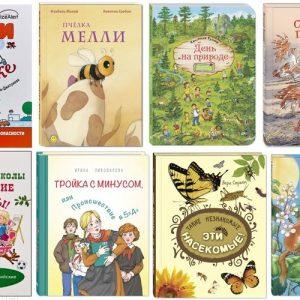 Книжные новинки 19.01.2021