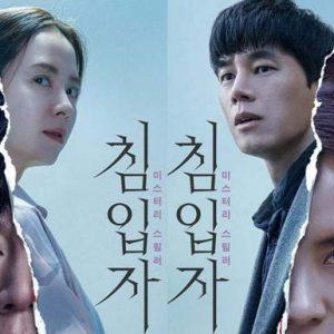 Незваный гость корея - интересный фильм 2020
