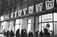 Общество: Как в СССР продавались изотопы, и почему магазин с радиоактивным товаром закрылся