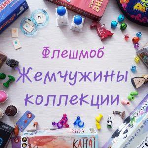"Флешмоб "" Жемчужины коллекции"""