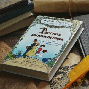 """""""Рассказ инквизитора, или Трое удивительных детей и их святая собака"""" ."""