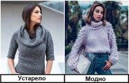 Fashion: 7 признаков устаревшей кофты, которую носят разве что «тетки»