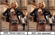 Fashion: 10 нюансов гардероба, которые буквально кричат, что у девушки проблемы не со вкусом, а с самооценкой