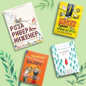 Лучшие книги для школьников