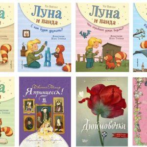 Книжные новинки 11.02.2021