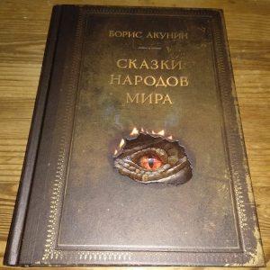 Сказки народов мира Бориса Акунина.