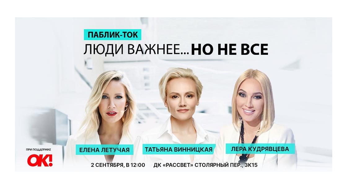 В Москве состоится паблик-ток «Люди важнее... но не все» с участием Елена Летучей и Леры Кудрявцевой